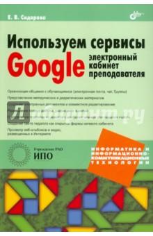 Сидорова Екатерина Вячеславовна Используем сервисы Google: электронный кабинет преподавателя