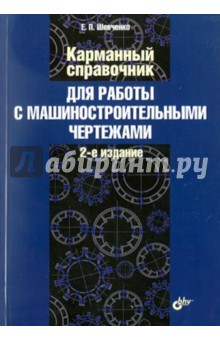Карманный справочник для работы с машиностроительными чертежами. 2-е изд.