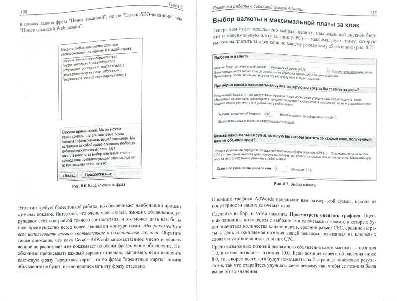 Иллюстрация 1 из 11 для Контекстная реклама: основы, секреты, трюки - Яковлев, Чупрун | Лабиринт - книги. Источник: Лабиринт