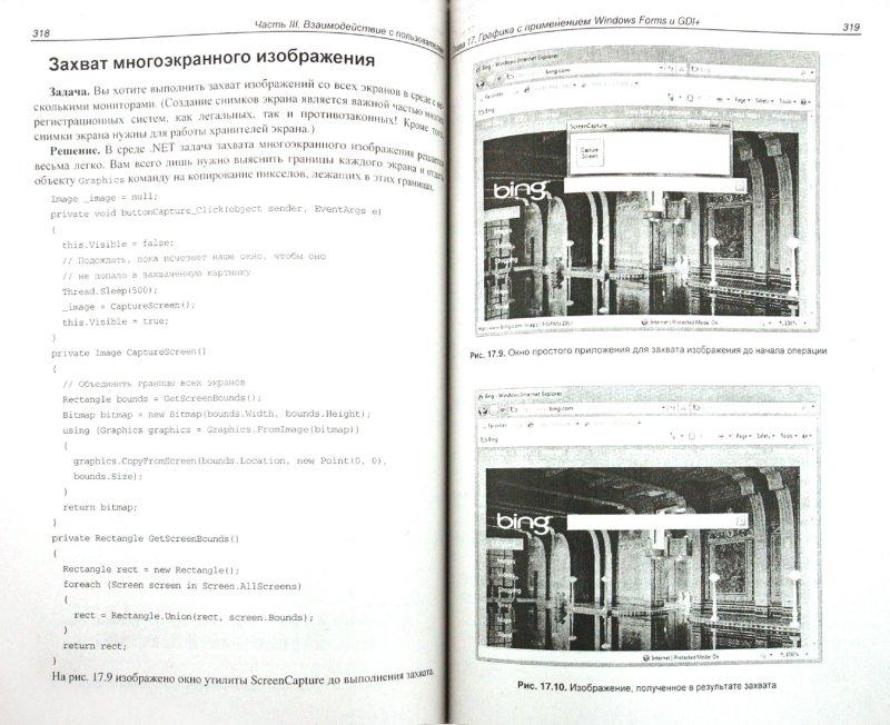 Иллюстрация 1 из 12 для C# 4.0 на примерах - Бен Ватсон | Лабиринт - книги. Источник: Лабиринт