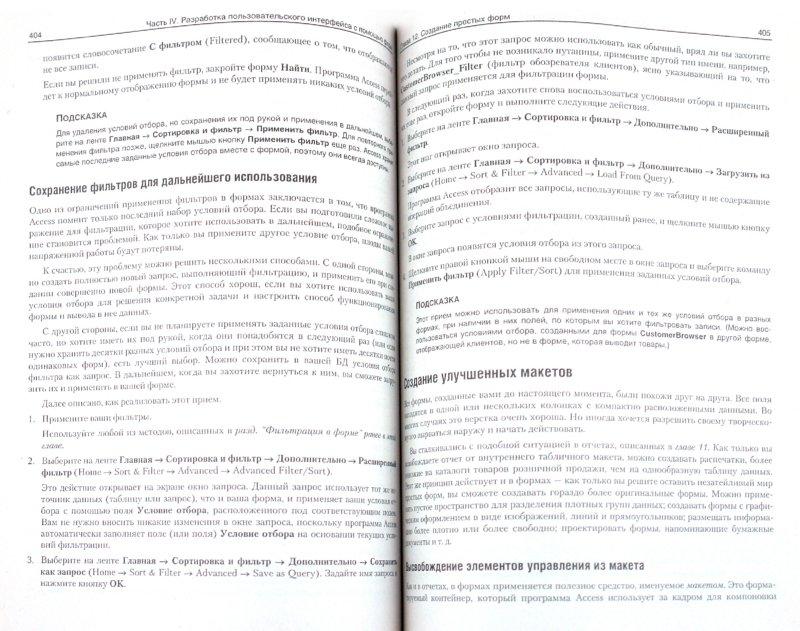 Иллюстрация 1 из 9 для Access 2007. Недостающее руководство - Мэтью Мак-Дональд | Лабиринт - книги. Источник: Лабиринт