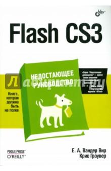 Flash CS3. Недостающее руководство