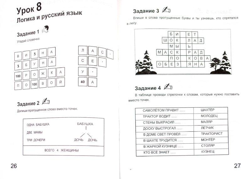Иллюстрация 1 из 7 для Учебник-тетрадь по информатике для 2 класса - Тур, Бокучава | Лабиринт - книги. Источник: Лабиринт