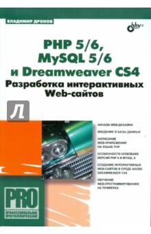 PHP 5/6, MySQL 5/6 и Dreamweaver CS4. Разработка интерактивных Web-сайтовПрограммирование<br>Рассмотрены приемы разработки на языке PHP интерактивных Web-сайтов, извлекающих данные из баз MySQL. Отмечены особенности новейших версий PHP 6 и MySQL 6. Для написания простейших страниц используется популярный Web-редактор Adobe Dreamweaver CS4, попутно дается краткое описание языка HTML. Приводится описание языка PHP, а также подробно разбираются все сценарии PHP, созданные Dreamweaver, и анализируется их работа. Изложены принципы написания специализированных Web-страниц без использования Dreamweaver. В результате читатель создает полностью работоспособный и весьма развитый блог - интернет-дневник<br>