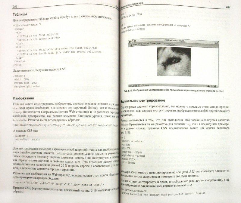 Иллюстрация 1 из 7 для CSS. Рецепты программирования - Кристофер Шмитт | Лабиринт - книги. Источник: Лабиринт