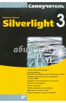 Самоучитель Silverlight 3Программирование<br>Доступно описано создание клиентских Web-приложений на платформе Microsoft Silverlight 3. На практических примерах показано, как самостоятельно создавать приложения с богатой функциональностью и развитым интерфейсом, используя при этом исключительно бесплатные инструменты. Кратко даны основы Web-программирования, подробно рассмотрены принципы Silverlight-программирования. Рассказано о среде разработки Microsoft Visual Web Developer 2008 Express Edition, языках программирования XAML и C#, с помощью которых создаются, соответственно, интерфейс и логика Silverlight-приложения. Перечислены основные компоненты Silverlight и объяснено их использование. Дан краткий курс работы с данными, локальными и удаленными файлами и Web-службами, базами данных. Описаны графические, анимационные и мультимедийные возможности Silverlight. Приведены рекомендации по распространению готовых Silverlight-приложений. Для Web-программистов.<br>