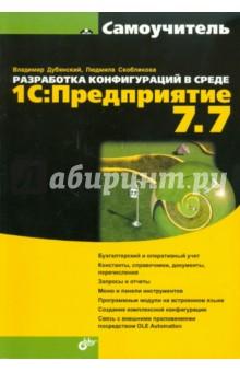 Разработка конфигураций в среде 1С: Предприятие 7.7