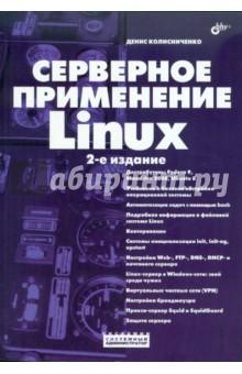 Колисниченко Денис Николаевич Серверное применение Linux