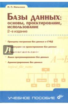 Малыхина Мария Петровна Базы данных: основы, проектирование, использование