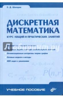 Шапорев Сергей Дмитриевич Дискретная математика. Курс лекций и практических занятий