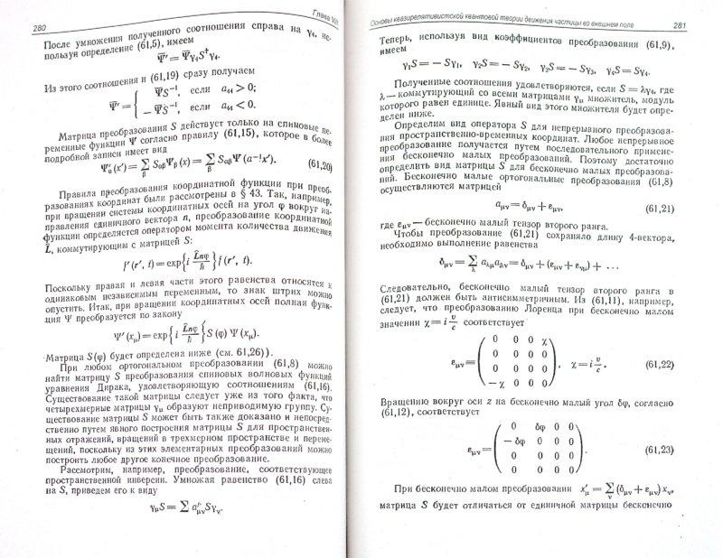 Иллюстрация 1 из 12 для Квантовая механика. Учебное пособие - Александр Давыдов | Лабиринт - книги. Источник: Лабиринт