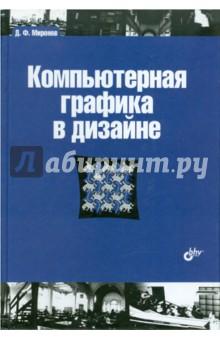 Миронов Дмитрий Феликсович Компьютерная графика в дизайне