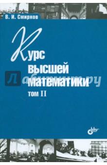 Курс высшей математики. Том IIМатематические науки<br>Фундаментальный учебник по высшей математике, выдержавший более двадцати изданий, переведенный на множество языков мира, отличается, с одной стороны, систематичностью и строгостью изложения, а с другой - простым языком, подробными пояснениями и многочисленными примерами, иллюстрирующими теорию. Во втором томе рассматриваются обыкновенные дифференциальные уравнения, линейные дифференциальные уравнения и дополнительные сведения по теории дифференциальных уравнений; кратные и криволинейные интегралы, несобственные интегралы и интегралы, зависящие от параметра; векторный анализ и теория поля; основы дифференциальной геометрии; ряды Фурье; уравнения с частными производными математической физики. В настоящем, 24-м, издании отмечена устаревшая терминология, сделаны некоторые замечания, связанные с методикой изложения материала, отличающейся от современной, исправлены опечатки.<br>24-е издание<br>