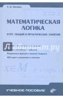 Шапорев Сергей Дмитриевич Математическая логика. Курс лекций и практических занятий