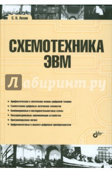 Лехин Сергей Никифорович Схемотехника ЭВМ
