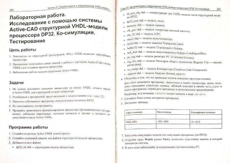 Иллюстрации Схемотехника и средства проектирования цифровых устройств - Владимир Амосов.