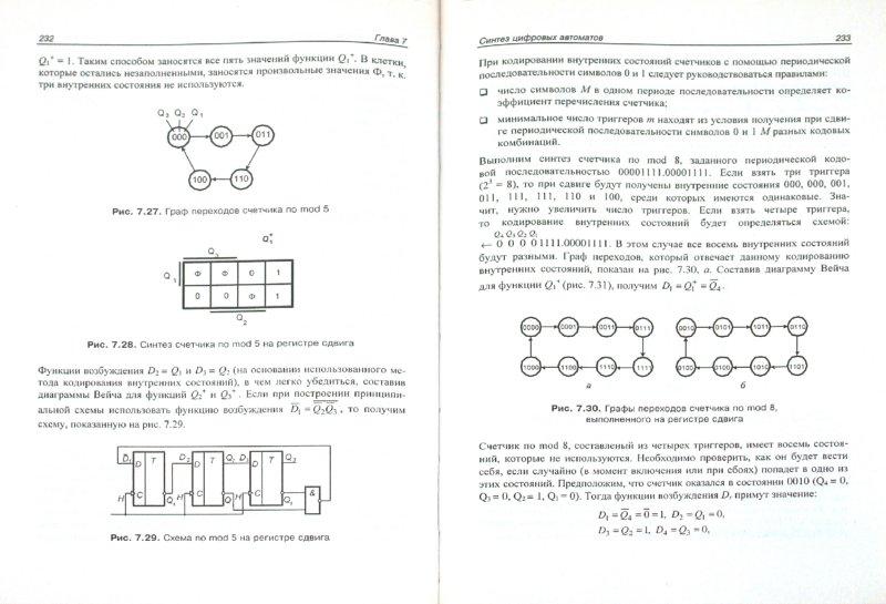 Иллюстрация 1 из 11 для Схемотехника электронных систем. Цифровые устройства - Виктор Бойко   Лабиринт - книги. Источник: Лабиринт