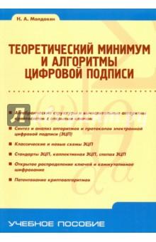 Молдовян Николай Андреевич Теоретический минимум и алгоритмы цифровой подписи