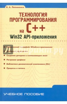 Литвиненко Николай Аркадьевич Технология программирования на С++. Win32 API-приложения