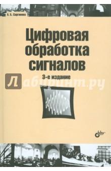 Сергиенко Александр Цифровая обработка сигналов: учебное пособие