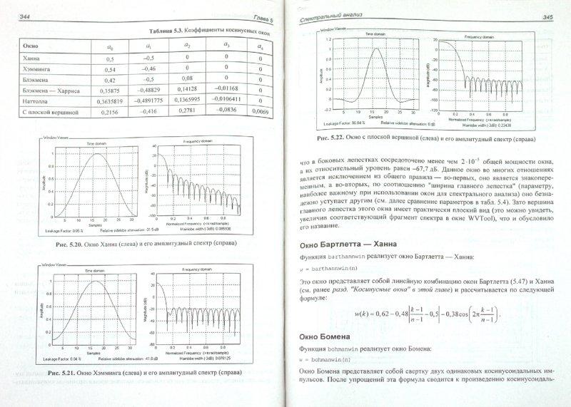Иллюстрация 1 из 12 для Цифровая обработка сигналов: учебное пособие - Александр Сергиенко   Лабиринт - книги. Источник: Лабиринт