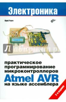 Ревич Юрий Всеволодович Практическое программирование микроконтроллеров Atmel AVR на языке ассемблера