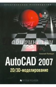 AutoCAD 2007: 2D/3D-моделирование