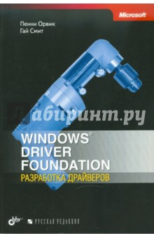 Орвик Пенни, Смит Гай Windows Driver Foundation: разработка драйверов