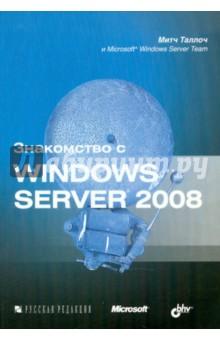 Митч Таллоч Знакомство с Windows Server 2008