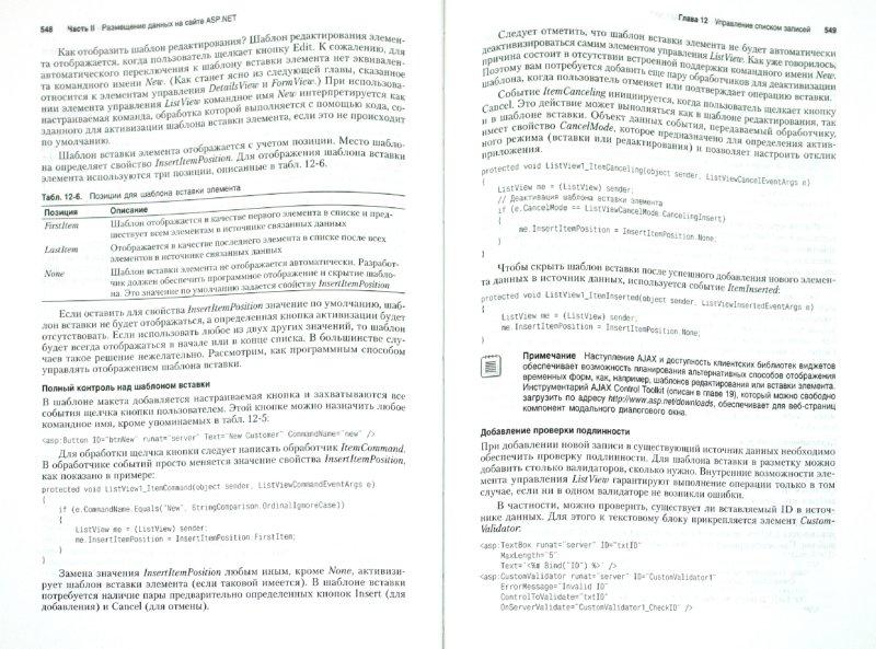 Иллюстрация 1 из 16 для Программирование с использованием Microsoft ASP.Net 3.5 - Дино Эспозито | Лабиринт - книги. Источник: Лабиринт