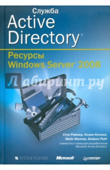 Служба Active Directory. Ресурсы Windows Server 2008Операционные системы и утилиты для ПК<br>Эта книга - подробное практическое руководство по проектированию и развертыванию службы Active Directory в Windows Server 2008. В ней содержатся рекомендации ведущих экспертов в области планирования, реализации и поддержки Active Directory, описана методика устранения неполадок. Удобная структура книги позволяет быстро находить ответы на любые вопросы. В первую очередь книга предназначена опытным ИТ-специалистам крупных и средних компаний, но она будет также интересна всем, кто изучает принципы реализации Active Directory в Windows Server 2008.<br>