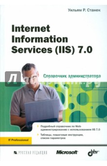 Справочник администратора. Internet Information Services (IIS) 7.0