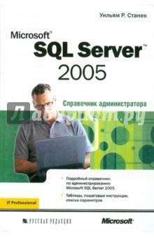 Станек Уильям Microsoft SQL Server 2005. Справочник администратора