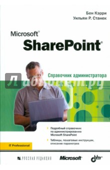 Microsoft SharePoint. Справочник администратораОперационные системы и утилиты для ПК<br>Данная книга - краткий исчерпывающий справочник по администрированию продуктов и технологий Microsoft SharePoint. Здесь рассматриваются вопросы, связанные с решением стандартных задач администрирования, в том числе: установка, конфигурирование, администрирование и мониторинг систем на базе Windows SharePoint Services 3.0 и Microsoft Office SharePoint Server 2007. Кроме того, вы найдете практические рекомендации, приемы и примеры выполнения различных операций.<br>Справочник предназначен для администраторов продуктов и технологий SharePoint с различным уровнем подготовки и опытом работы, разработчиков, вебдизайнеров и пользователей, которые хотят изучить администрирование Windows SharePoint Services 3.0 и SharePoint Server 2007.<br>