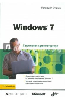 Станек Уильям Windows 7. Справочник администратора
