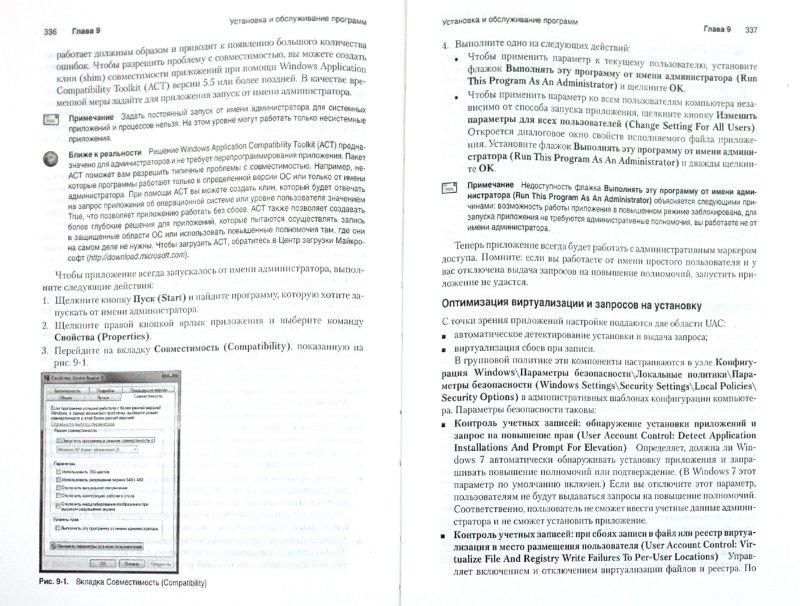 Иллюстрация 1 из 12 для Windows 7. Справочник администратора - Уильям Станек | Лабиринт - книги. Источник: Лабиринт