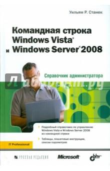 Командная строка Windows Vista и Windows Server 2008. Справочник администратораОперационные системы и утилиты для ПК<br>Данная книга - краткий, но исчерпывающий справочник, посвященный командной оболочке и базовым средствам командной строки двух операционных систем - Windows Vista и Windows Server 2008. Здесь рассматриваются все основные вопросы, связанные с выполнением стандартных задач администрирования из командной строки, в том числе настройка Windows-служб и управление локальными и удаленными системами, автоматизация мониторинга различных системных параметров, анализ и мониторинг процессов, управление дисками и файловыми системами, создание базовых и динамических дисков, а также RAID-массивов, конфигурирование службы каталогов Active Directory, администрирование TCP/IP-сетей и многие другие насущные вопросы. Книга адресована системным администраторам и специалистам по технической поддержке Windows Vista и Windows Server 2008, а также пользователям, желающим детально изучить командную оболочку и инструменты командной строки Windows. Издание состоит из 17 глав и двух приложений.<br>