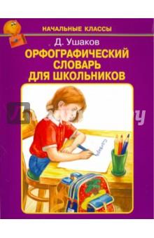 Ушаков Дмитрий Николаевич Орфографический словарь для школьников