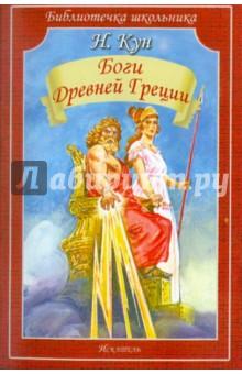 Кун Николай Альбертович Боги Древней Греции