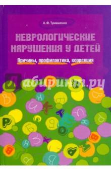 Тумашенко Александр Федорович Неврологические нарушения у детей. Причины, профилактика, коррекция