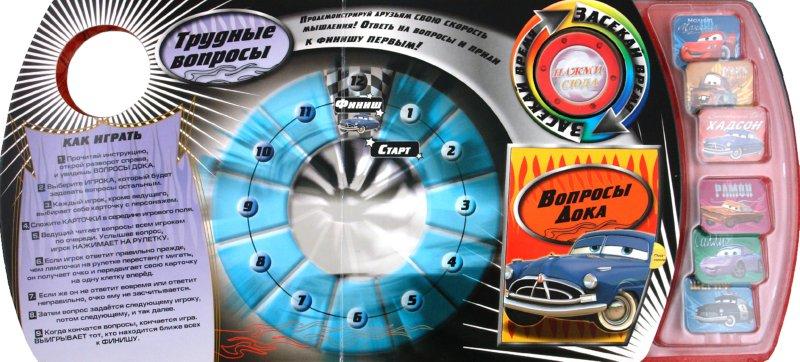 Иллюстрация 1 из 4 для Тачки. Игры для крутых гонщиков. Книга с электронной игрой | Лабиринт - книги. Источник: Лабиринт
