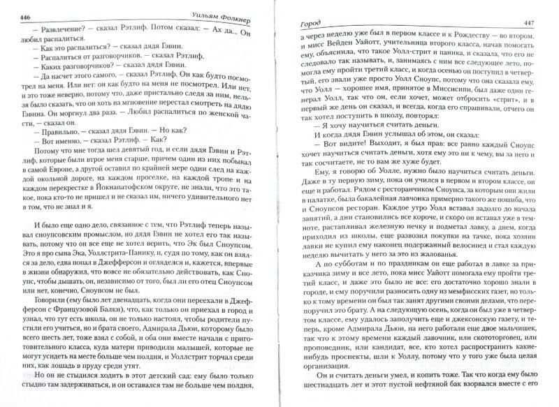 Иллюстрация 1 из 28 для Трилогия о Сноупсах в одном томе: Деревушка. Город. Особняк - Уильям Фолкнер   Лабиринт - книги. Источник: Лабиринт