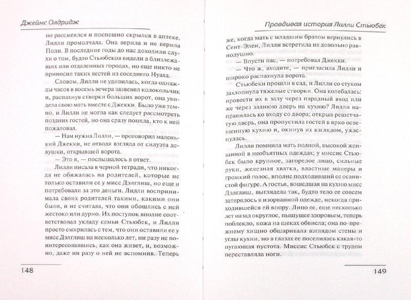 Иллюстрация 1 из 25 для Правдивая история Лилли Стьюбек - Джеймс Олдридж | Лабиринт - книги. Источник: Лабиринт