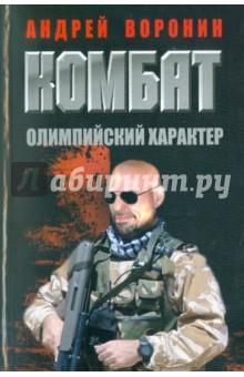 Воронин Андрей Николаевич Комбат. Олимпийский характер