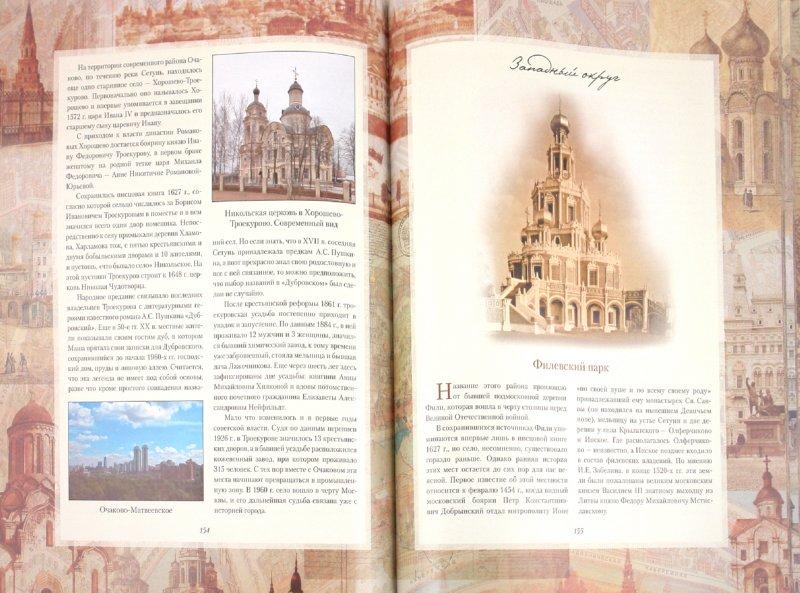 Иллюстрация 1 из 16 для История московских районов - Константин Аверьянов   Лабиринт - книги. Источник: Лабиринт