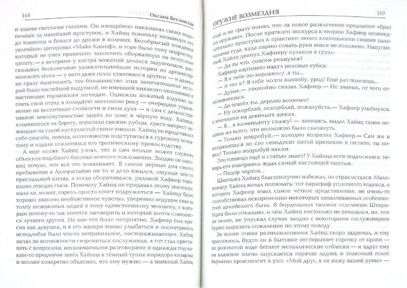 Иллюстрация 1 из 13 для Имперский маг. Оружие возмездия - Оксана Ветловская   Лабиринт - книги. Источник: Лабиринт