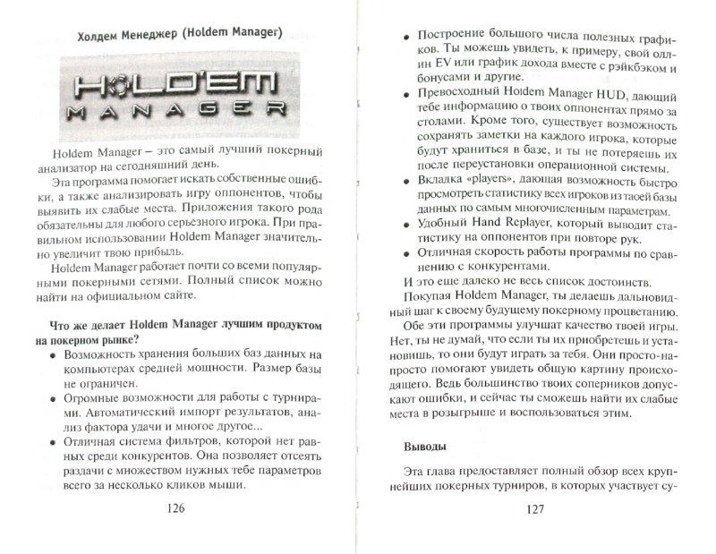 Иллюстрация 1 из 6 для Химия покера - Андрей Колесников | Лабиринт - книги. Источник: Лабиринт