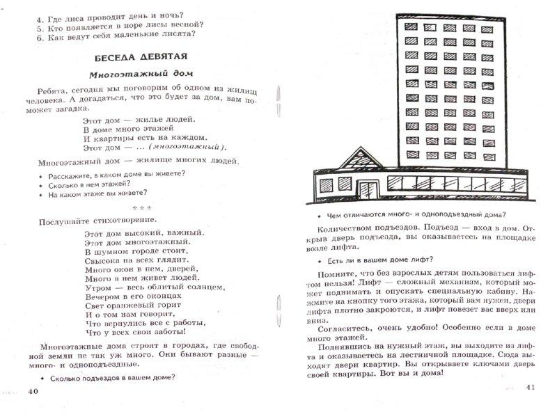 Иллюстрация 1 из 14 для Беседы о том, кто где живет - Татьяна Шорыгина   Лабиринт - книги. Источник: Лабиринт
