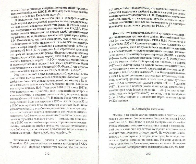 """Иллюстрация 1 из 9 для Крах 1941 - репрессии не при чем! """"обезглаваил ли Сталин Красную Армию? - Андрей Смирнов   Лабиринт - книги. Источник: Лабиринт"""