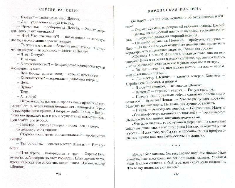Иллюстрация 1 из 9 для Вирдисская паутина - Сергей Раткевич   Лабиринт - книги. Источник: Лабиринт